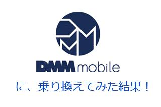 ソフトバンク ホワイトプランからDMM mobileに乗り換えで月2000円の節約!