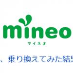 ソフトバンク ホワイトプランからmineoに乗り換えで月7000円の節約!