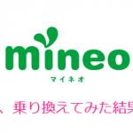 au LTEからmineoに乗り換えで月7800円の節約!
