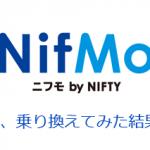 ソフトバンク ホワイトプランからNifmoに乗り換えで月3000円の節約!