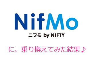 auからNifmoに乗り換えで月7000円の節約!