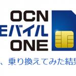au LTEプランからOCNモバイルONEに乗り換えで月4000円の節約!