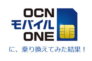 ドコモ カケホーダイからOCNモバイルONEに乗り換えで月5000円の節約!