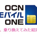 ドコモSパックからOCNモバイルONEに乗り換えで月4700円の節約!