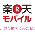ドコモXiパケ・ホーダイ ライトから楽天モバイルに乗り換えで月4000円の節約!