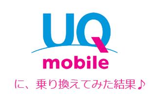 au LTEフラットからUQモバイルに乗り換えで月5000円の節約!