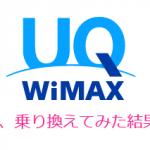 ソフトバンク ホワイトプランからUQ WIMAXに乗り換えで月3000円の節約!