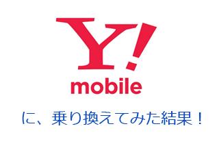ドコモ カケホーダイからワイモバイルに乗り換えで月6000円の節約!